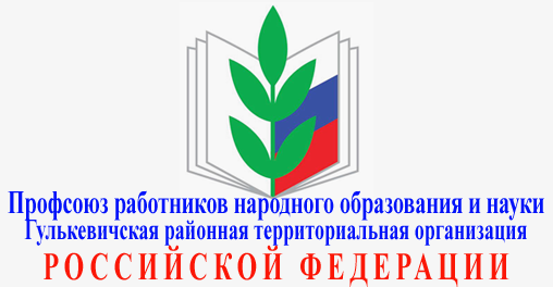 Профсоюз Гулькевичи